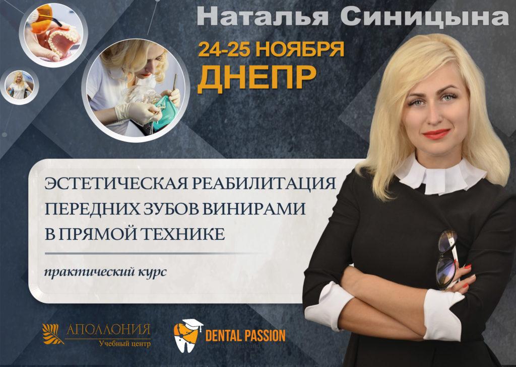 Практический курс Н.Синицыной 24-25 ноября Днепр