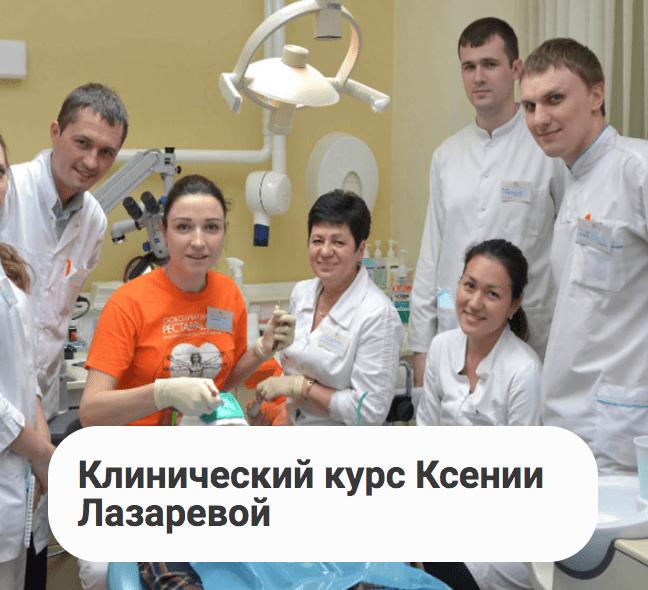 Клинический курс Ксении Лазаревой