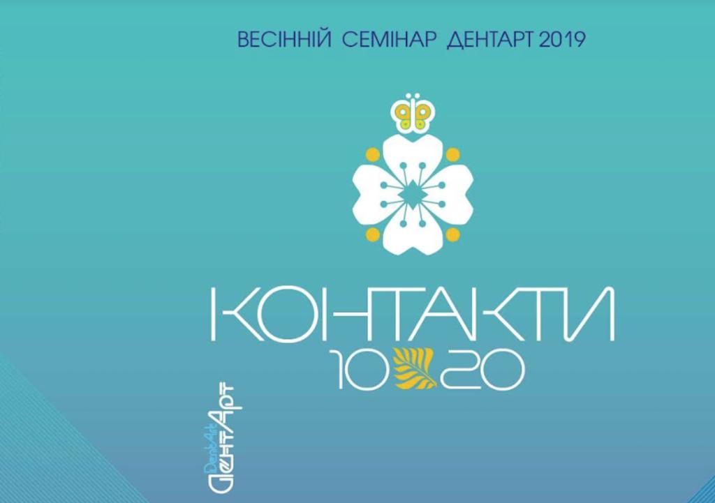 Весiннiй семiнар ДентАрт 2019