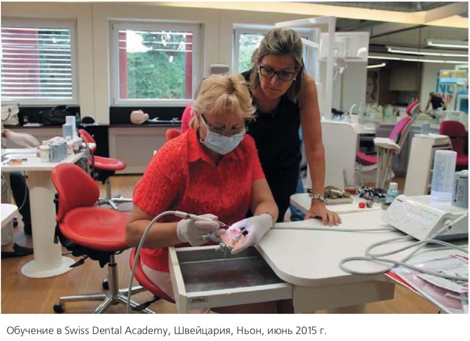Обучение в Swiss Dental Academy, Швейцария, Ньон, июнь 2015 г.