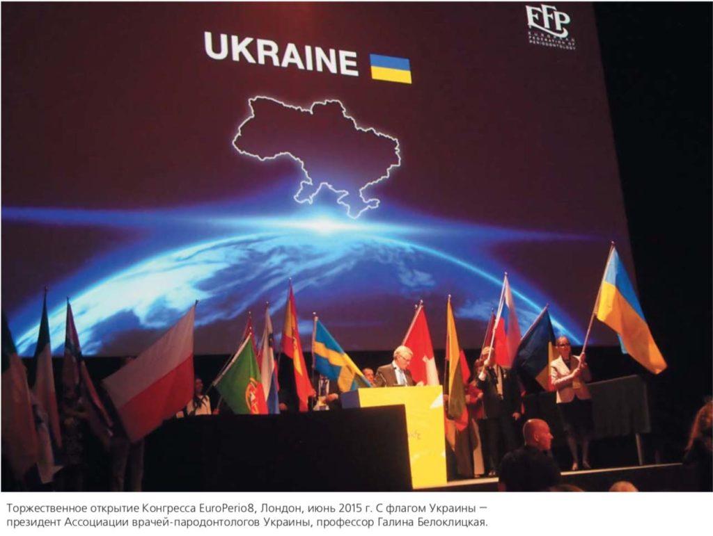 Торжественное открытие Конгресса EuroPerio8, Лондон, июнь 2015 г.
