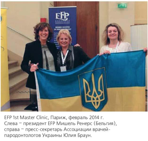 EFP 1st Master Clinic, Париж, февраль 2014 г. Слева – президент EFP Мишель Ренерс (Бельгия), справа – пресссекретарь Ассоциации врачей пародонтологов Украины Юлия Браун.