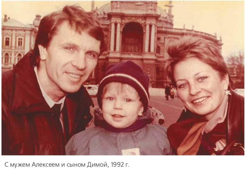 С мужем Алексеем и сыном Димой, 1992 г.