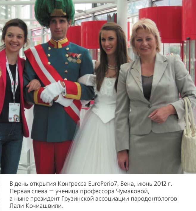 В день открытия Конгресса EuroPerio7, Вена, июнь 2012 г.