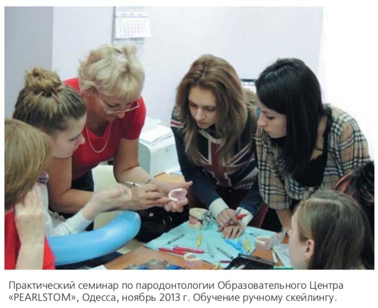 Практический семинар по пародонтологии Образовательного Центра «PEARLSTOM», Одесса, ноябрь 2013 г. Обучение ручному скейлингу.