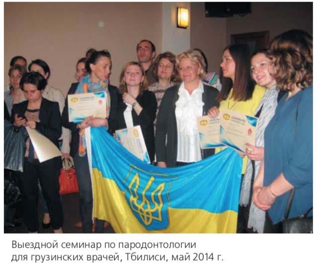 Выездной семинар по пародонтологии для грузинских врачей, Тбилиси, май 2014 г.