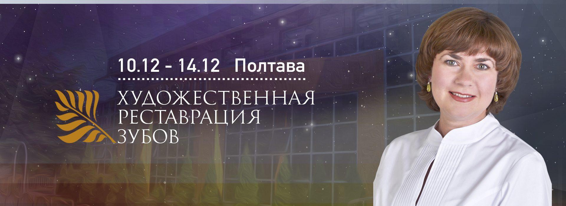 Курс Натальи Савосты 10-14 декабря