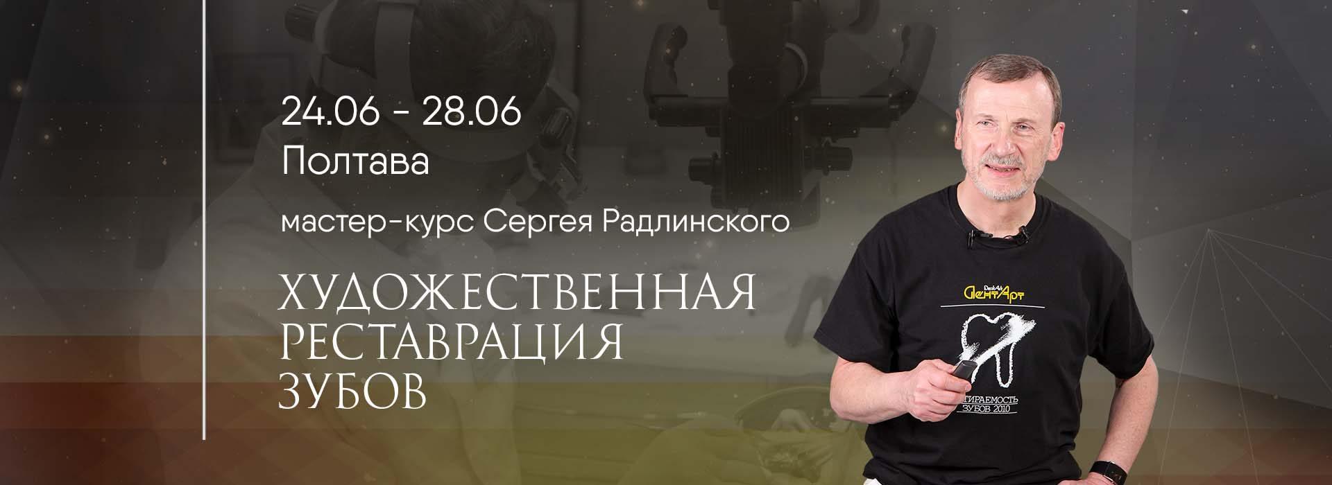 Мастер-курс Сергея Радлинского 24-28 июня в Полтаве
