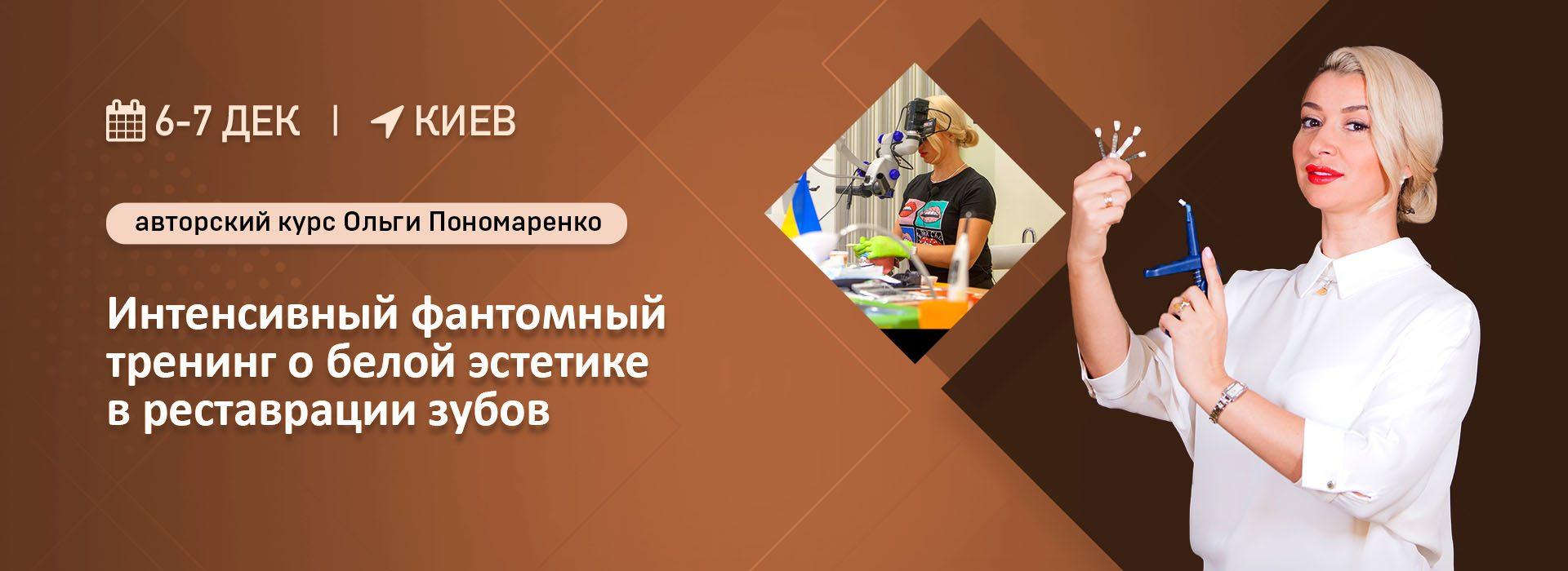 Фантомный курс Ольги Пономаренко в Киеве 6-7 декабря