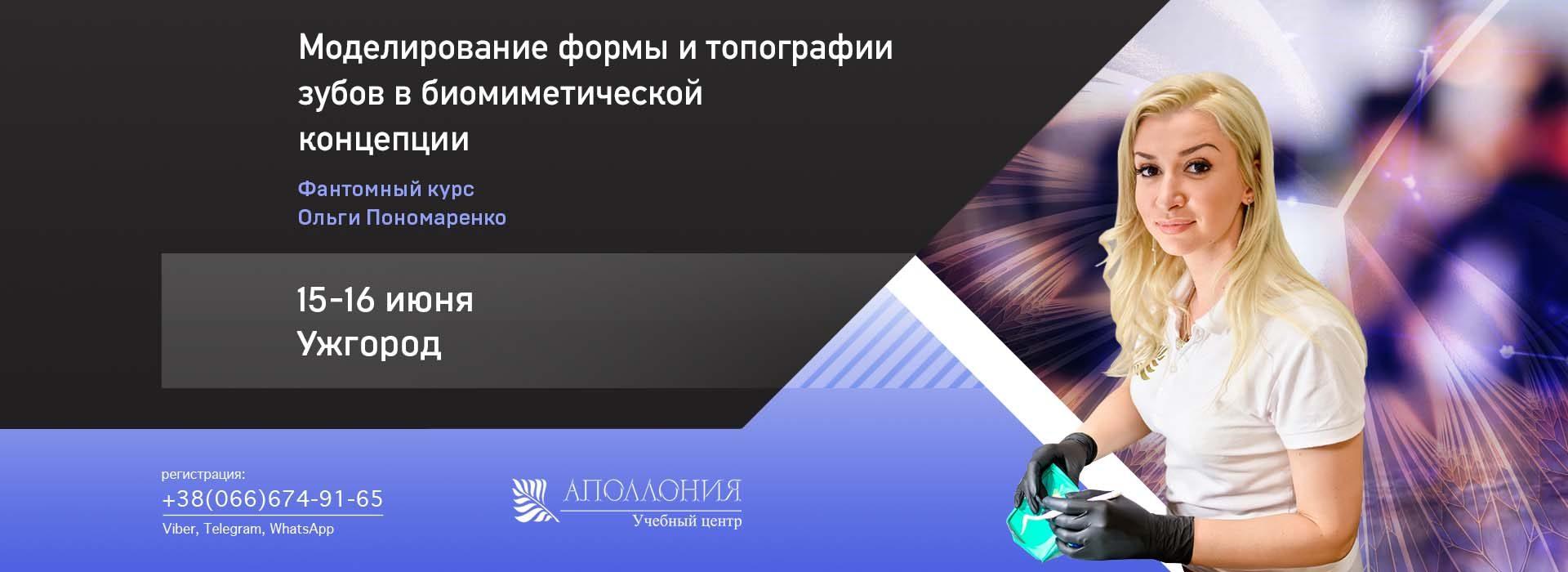 Фантомный курс Ольги Пономаренко   Ужгород, 15-16 июня