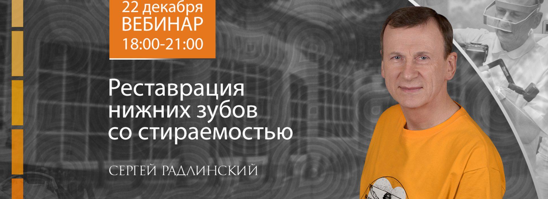 Вебинар Сергея Радлинского 22 декабря 18:00